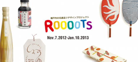 ROOOOTS 瀬戸内の名産品リデザインプロジェクト2013募集