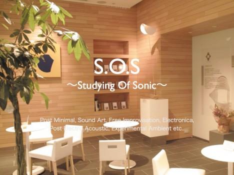 S.O.S〜スタディング・オブ・ソニック〜