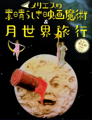 「月世界旅行」とスケルツォ