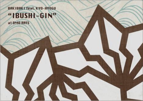 """BAKIBAKI FEAT. KYO-HYOGU """"IBUSHI-GIN"""""""