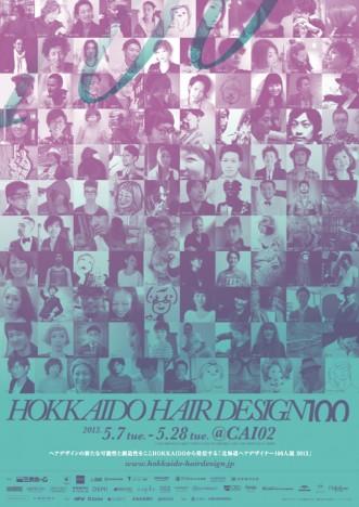 北海道ヘアデザイナー100人展2013