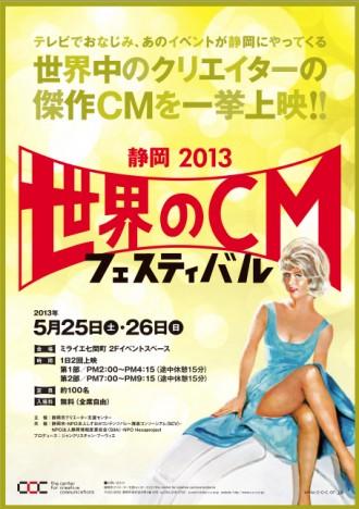 静岡2013「世界のCMフェスティバル」