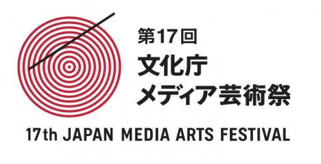 第17回文化庁メディア芸術祭作品募集