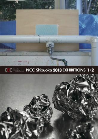 NCC SHIZUOKA 2013 展覧会企画公募EXHIBITIONS(第1回)