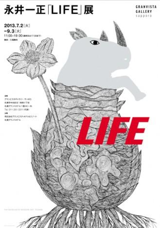 永井一正「LIFE」展