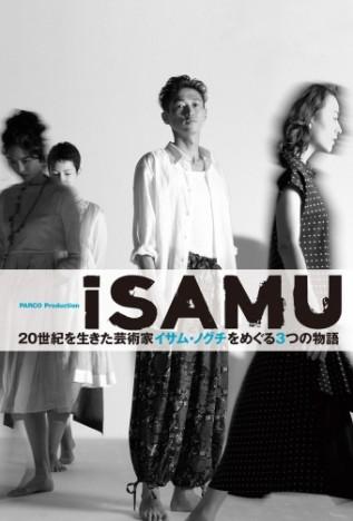 ISAMU〜20世紀を生きた芸術家 イサム・ノグチをめぐる3つの物語〜