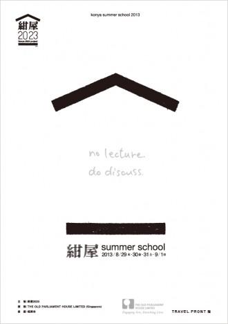 紺屋サマースクール2013
