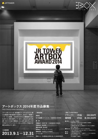 アートボックス 2014年度作品募集