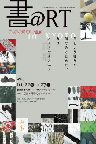 書@RT CACA現代アート書展