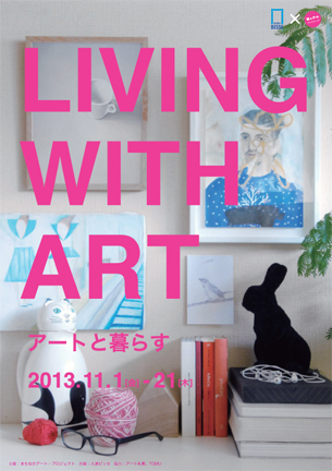 LIVING WITH ART EXHIBITION