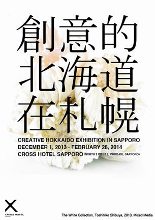 クリエイティブ北海道展 IN 札幌 2013