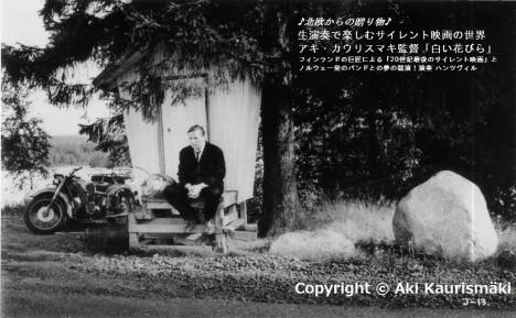 みゆき野映画祭IN斑尾2014~北欧・日本国際短編映画祭~