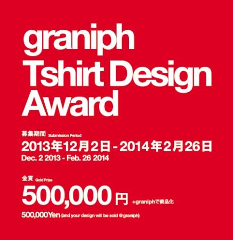 GRANIPH T恤设计奖