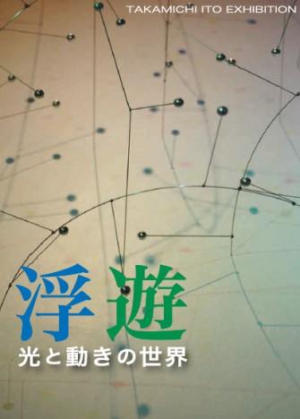 伊藤隆道展「浮遊 光と動きの世界」