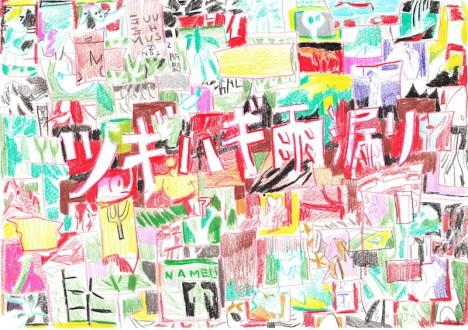 "MIO EBISU & YASUHITO KAWASAKI EXHIBITION ""FRANKENSTEIN AND WATER DRIPPING"""