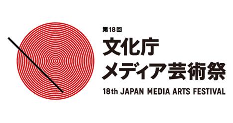第18回文化庁メディア芸術祭作品募集