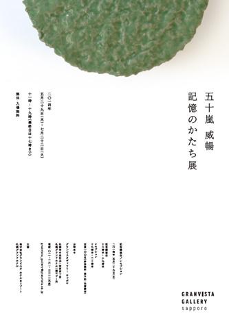 五十嵐威暢「記憶のかたち」展