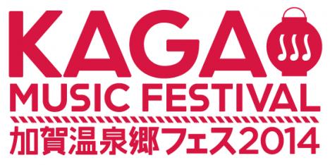 加賀温泉郷フェス2014 プレイベント「YAMASHIRO アートマーケット IN べんがらや」