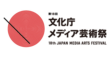 THE 18TH JAPAN MEDIA ARTS FESTIVAL: SYMPOSIUM