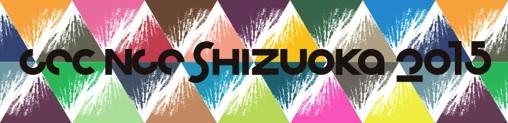 NCC SHIZUOKA 2015 EXHIBIT COMPETITION