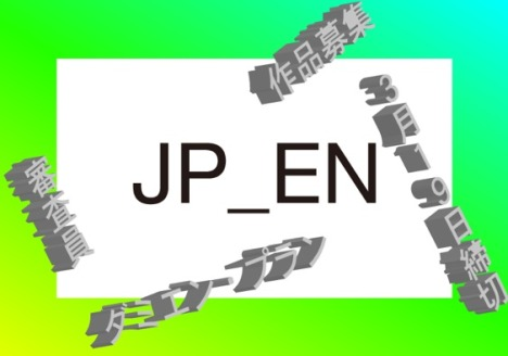 "THE 1ST ""JP_EN"" CALLS FOR ENTRY"