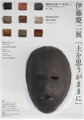 伊藤慶二展「土を思うがままに」