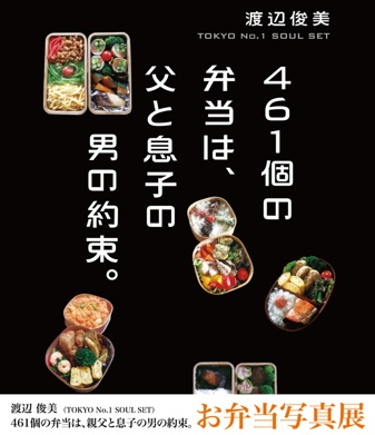 TOSHIMI WATANABE: PHOTO EXHIBITION OF BENTO