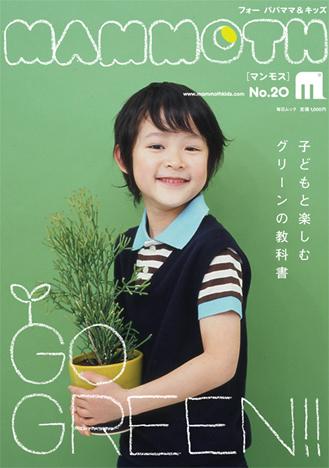MAMMOTH KIDS NO. 20: GO GREEN