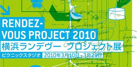 横浜ランデヴー  プロジェクト展2010