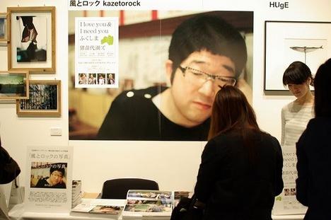THE PHOTO / BOOKS HUB TOKYO 2011