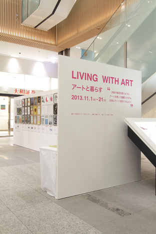 """LIVING WITH ART"", Odori Bisse Photo: Yoshisato Komaki"