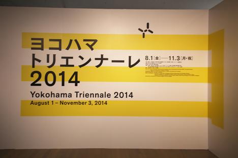 横浜トリエンナーレ 2014