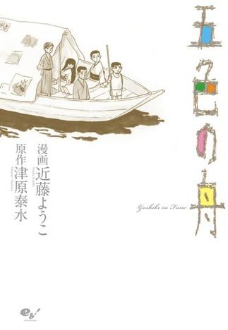 goshikinofune_009.jpg