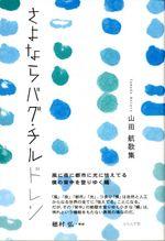 wataru_yamada_lyrics.jpg