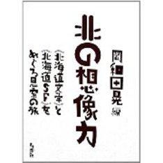 kitanosozoryoku_02.jpg