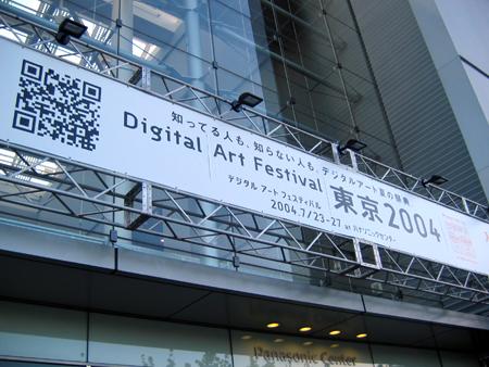 DIGITAL ART FESTIVAL TOKYO 2004