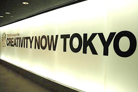 TOKION CREATIVITY NOW TOKYO