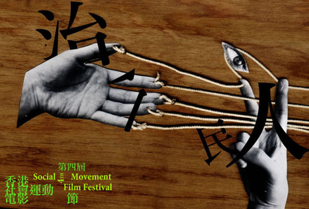 THE 4TH HONG KONG SOCIAL MOVEMENT FILM FESTIVAL