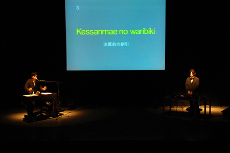 スケルツォ 公演2006