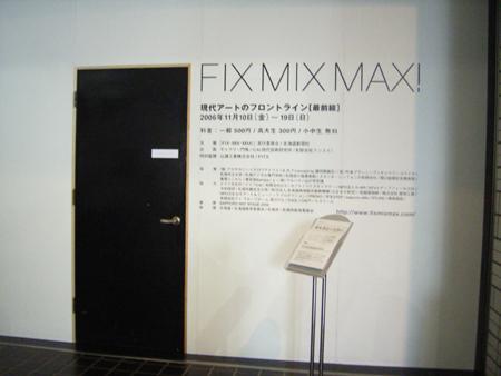 FIX・MIX・MAX!展