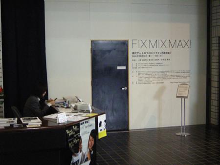 「FIX・MIX・MAX!」現代アートのフロントライン(最前線)