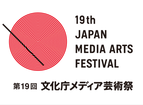 THE 19TH JAPAN MEDIA ARTS FESTIVAL CALLS FOR ENTRIES