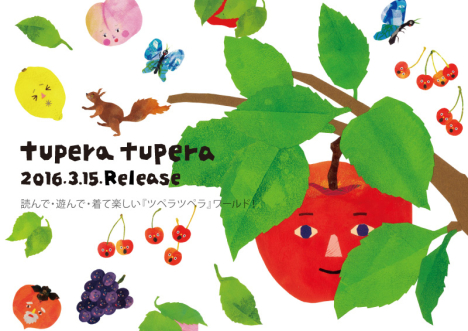 "TUPERA TUPERA ORIGINAL PICTURE BOOK EXHIBITION ""VEGETABLES AND FRUITS"""