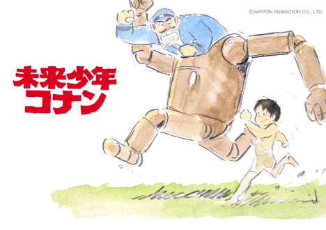 FUTURE BOY CONAN & GRANIPH EXHIBITION