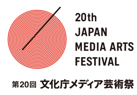 THE 20TH JAPAN MEDIA ARTS FESTIVAL CALL FOR ENTRIES