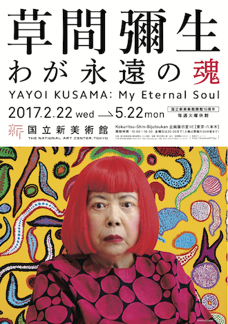 ayoi Kusama: My Eternal Soul8