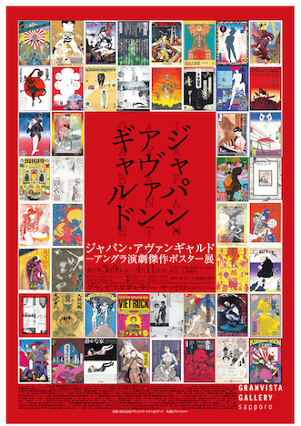 "UNDERGROUND THEATER MASTERPIECE POSTER EXHIBITION ""JAPAN AVANT GARDE"""