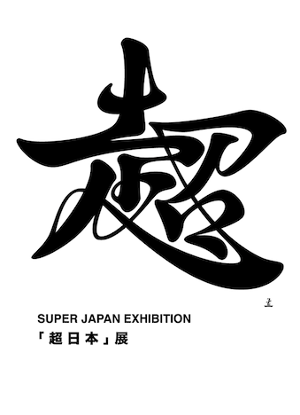 """SUPER JAPAN"" EXHIBITION"