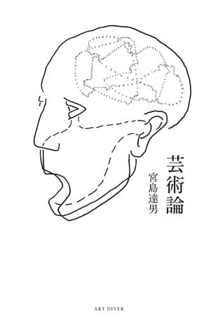 宮島達男の画像 p1_8