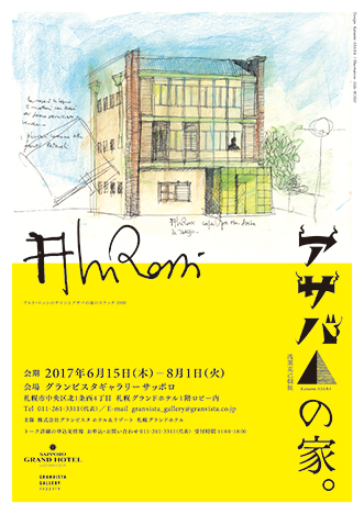 "KATSUMI ASABA ""HOUSE OF ASABA △."""